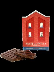 横浜赤レンガチョコパッケージ