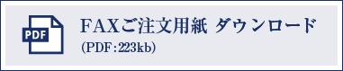 FAXご注文用紙ダウンロード